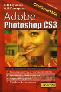 Adobe Photoshop CS3. Самоучитель.