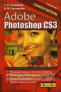 Adobe Photoshop CS3. Самоучитель.