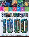Детская энциклопедия. 1000 вопросов и ответов.
