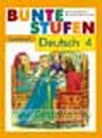 Bunte Stufen: Lesebuch: Deutsch 4 / Разноцветные ступеньки. Немецкий язык. Книга для чтения. 4 класс