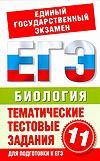 Биология. Тематические тестовые задания для подготовки к ЕГЭ. 11 класс.