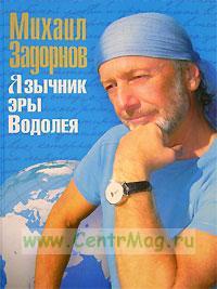 Язычник эры Водолея.