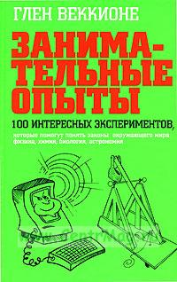 Занимательные опыты. 100 интересных экспериментов, которые помогут понять законы окружающего мира. Физика, химия, биология, астрономия