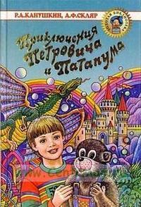 Приключения Петровича и Патапума.