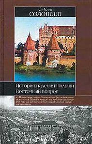 История падения Польши. Восточный вопрос.