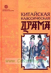 Китайская классическая драма
