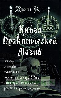 Книга практической магии