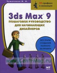 3ds Max 9. Пошаговое руководство для начинающих дизайнеров