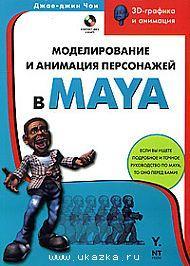 Моделирование и анимация персонажей в Maya+CD