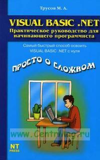 Visual Basic .NET. Практическое руководство для начинающего программиста