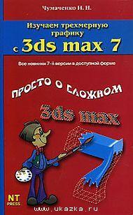 Изучаем трехмерную графику с 3ds max 7