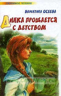 Динка прощается с детством