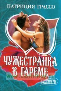 Чужестранка в гареме: Роман (пер. с англ. Бушуевой Е.С.)