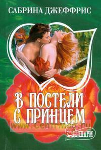 В постели с принцем: Роман (пер. с англ. Коновалова Э.Г.)
