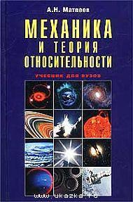 Механика и теория относительности. Учебник для вузов