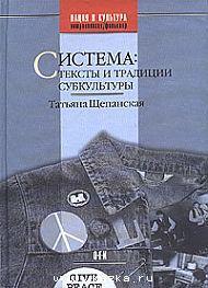 Система. Тексты и традиции субкультуры