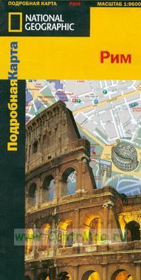 Подробная карта. Рим
