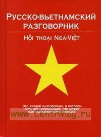 Русско-вьетнамский разговорник / Hoi thoai Nga-Viet