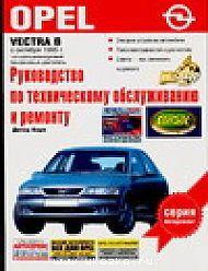 Opel. Руководство по эксплуатации, техническому обслуживанию и ремонту автомобиляей.