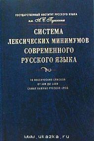 Система лексических минимумов современного русского языка. 10 лексических списков. От 500 до 5000 самых важных русских слов