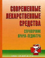 Современные лекарственные средства. Справочник врача-педиатра