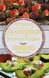 Лучшая кулинарная энциклопедия. 50000 кулинарных рецептов