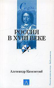 Россия в ХVIII веке.