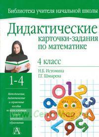 Дидактические карточки-задания по математике. 4 класс