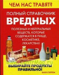 Чем нас травят? Полный справочник вредных, полезных и нейтральных веществ, которые содержатся в пище, косметике, лекарствах