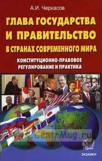 Глава государства и правительство в странах современного мира. Конституционно-правовое регулирование и практика
