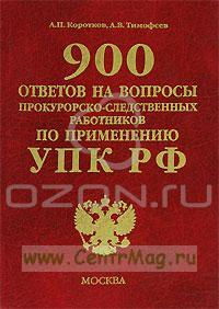 900 ответов на вопросы прокурорско-следственных работников по применению УПК РФ
