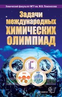 Задачи Международных химических олимпиад. 2001-2003