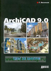 Archicad 9.0. Шаг за шагом