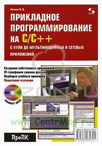 Прикладное программирование на С/С++. С нуля до мультимедийных и сетевых приложений (+ CD-ROM)