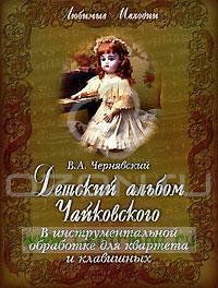 Детский альбом Чайковского