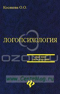 Логопсихология