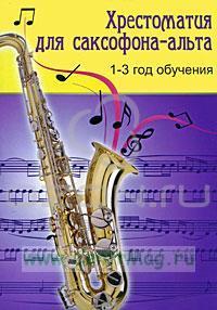 Хрестоматия для саксофона-альта. 1-3 год обучения
