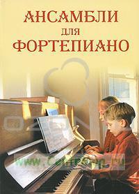 Ансамбли для фортепиано