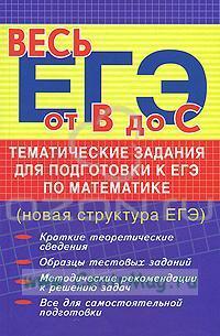 Тематические задания для подготовки к ЕГЭ по математике