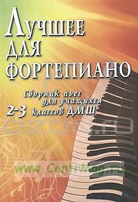 Лучшее для фортепиано: сборник пьес для учащихся 2-3 классов ДМШ. Учебно-методическое пособие