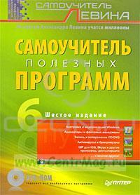 Самоучитель полезных программ (+ DVD-ROM)
