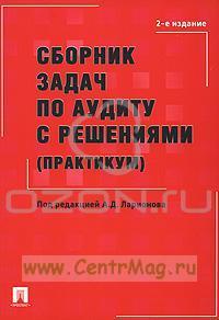 Сборник задач по аудиту с решениями (практикум)