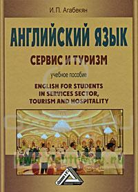 Английский язык. Сервис и туризм / English for Students in Services Sector, Tourism and Hospitality