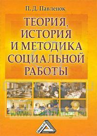 Теория, история и методика социальной работы