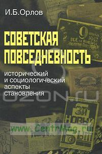 Советская повседневность. Исторический и социологический аспекты становления