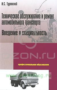 Техническое обслуживание и ремонт автомобильного транспорта. Введение в специальность