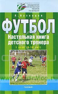 Футбол. Настольная книга детского тренера. 1 этап (8-10 лет)