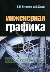 Инженерная графика: учебник (5-е издание)