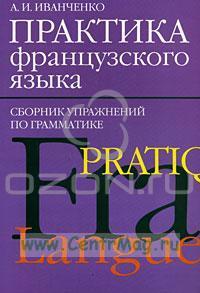 Практика французского языка. Сборник упражнений по грамматике