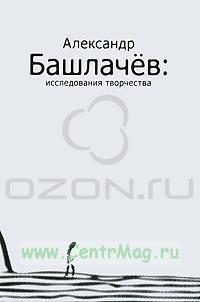 Александр Башлачев. Исследования творчества